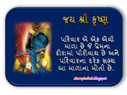 Gujarati Quote | Quotes collection