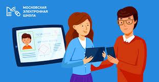 Московская электронная школа — это будущее образования ...