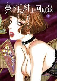 Bikacho shinshi kaikoroku (Memoirs of Amorous <b>Gentlemen</b> ...