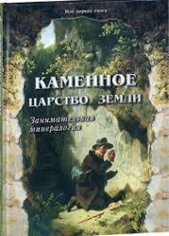<b>Каменное царство земли</b> - Лаврова С. | Купить <b>книгу</b> с доставкой ...