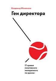 Владимир Моженков, <b>Ген директора</b> – читать онлайн полностью ...