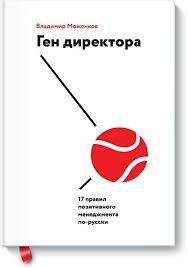 """Книга """"<b>Ген директора</b>. 17 правил позитивного менеджмента по ..."""