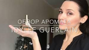 Обзор Аромата:<b>IDYLLE Guerlain</b> - YouTube