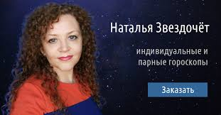 Наталья <b>Звездочёт</b>
