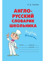 Словарик школьника. <b>Англо</b>-<b>русский</b> словарик школьника. 1-5 ...