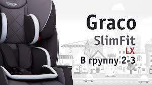 <b>Graco SlimFit LX</b> | трансформация в группу 2-3 | инструкция ...