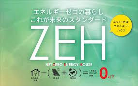 「ZEH住宅」の画像検索結果