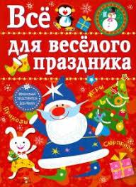 """Книга: """"Все для <b>веселого праздника</b>. Новый Год! Выпуск 1"""" - Л ..."""