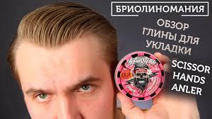 Как уложить <b>волосы глиной</b> | Обзор Scissor Hands Anler ...