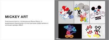 <b>MICKEY</b> ART - Официальный интернет-магазин UNIQLO в России