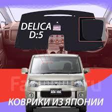 <b>Коврик</b> для <b>торпедо</b> авто Mitsubishi Delica D5 - Автоаксессуары ...