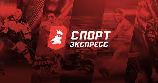 Ежедневная спортивная газета СПОРТ-ЭКСПРЕСС (интернет ...