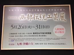 「第50回記念西部伝統工芸展・福岡展の写真」の画像検索結果