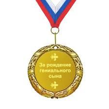<b>Медаль *За рождение гениального</b> сына* | Долина Подарков