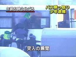 「長崎バスジャック事件」の画像検索結果