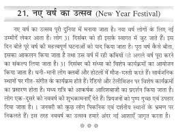 Happy New Year Speech in Hindi English 2019