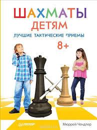 <b>Шахматы</b> детям: Лучшие тактические приемы в игре