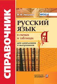 Русский язык. Справочник в схемах и таблицах — купить в ...
