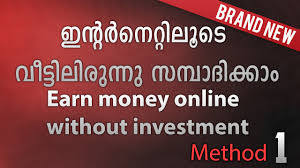 online money making guide hd make from from home easy online money making guide hd make from from home easy malayalam tutorial