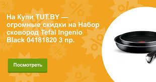 Купить <b>Набор</b> сковород Tefal Ingenio Black 04181820 3 пр ... - Минск