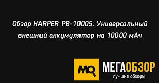 Обзор <b>HARPER</b> PB-10005. Универсальный <b>внешний</b> ...