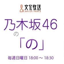 Nogizaka46 no 「の」