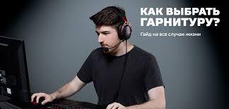 Гайд по гарнитурам HyperX | ВКонтакте