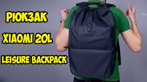 Обзор <b>Рюкзак Xiaomi 20L</b> Collage <b>Leisure</b> Backpack - YouTube