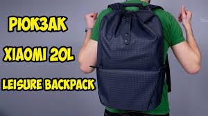 Обзор <b>Рюкзак Xiaomi 20L</b> Collage Leisure Backpack - YouTube