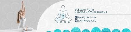 Rama Yoga - все для йоги, коврики для йоги   ВКонтакте