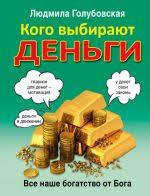 Книги <b>Людмилы Голубовской</b> - бесплатно скачать или читать ...