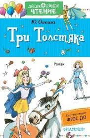 <b>Олеша Юрий Карлович</b> «<b>Три</b> толстяка» — отзыв Vadim-Bulatov ...