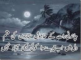 Urdu Love Poetry Shayari Quotes Poetry in English Shayri SMS Story ... via Relatably.com