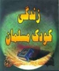 Image result for ‫زندگی کودک مسلمان‬‎