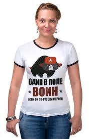 <b>Футболка</b> Рингер Один в <b>поле</b> воин, если он по-русски скроен ...