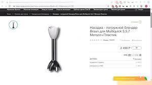 <b>Насадка погружной блендер</b> braun купить в Ярославле | Товары ...