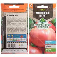 <b>Семена Томат Малиновый гигант</b>, 0.1 г, в цветной упаковке ...