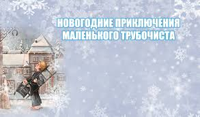 """Билеты на представление """"<b>Новогодние приключения маленького</b> ..."""