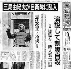 「三島由紀夫」の画像検索結果