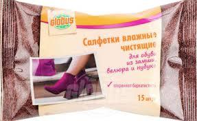 <b>Салфетки влажные</b> чистящие Глобус для <b>обуви</b> из замши ...