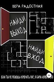«Найди выход, найди вход» читать онлайн книгу автора <b>Вера</b> ...