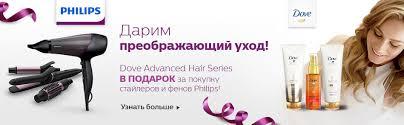 <b>Philips</b> и Dove: с заботой о красоте — ОНЛАЙН ТРЕЙД.РУ