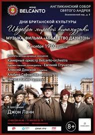 Купить билеты <b>Музыка фильма</b> «<b>Аббатство Даунтон</b>», Москва ...