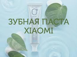 Натуральная <b>зубная паста Xiaomi</b> Dr. Tony Toothpaste — обзоры ...