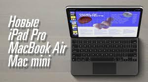 iPad Pro 2 с трекпадом и <b>Magic Keyboard</b> — разбираемся ...