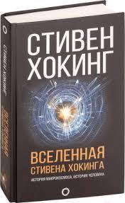 <b>АСТ</b> Вселенная Стивена <b>Хокинга</b> (<b>Хокинг</b> С.) <b>Книга</b> купить в ...