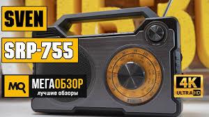<b>SVEN SRP</b>-<b>755</b> обзор <b>радиоприемника</b> с Bluetooth - YouTube
