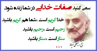 Image result for ‫نماز و رجبعلی خیاط‬‎