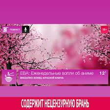 <b>Михаил Судаков</b>, Аудиокнига <b>Выпуск</b> 12.1 – слушать онлайн или ...