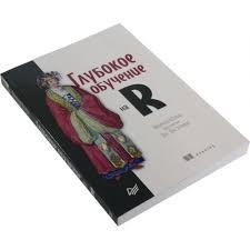 "Книга ""<b>Глубокое обучение</b> на R"" (<b>Франсуа Шолле</b>) — купить в ..."